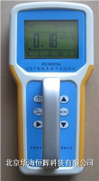 REN600A型α、β、γ射线表面污染检测仪
