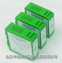 电阻信号变送器 HD04