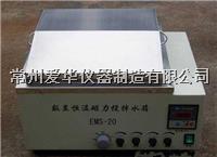 EMS-20恒温磁力搅拌水浴 EMS-20