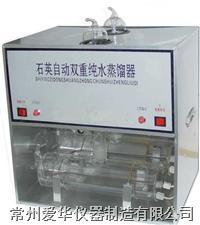 1810-B石英亚沸自动双重纯水蒸馏器 1810-B石英亚沸自动双重纯水蒸馏器