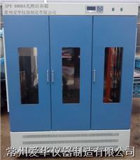 APX-1000A大容量光照培养箱 APX-1000A大容量光照培养箱