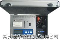 JN-ZYF爱华土壤肥料养分快速检测仪 JN-ZYF爱华土壤肥料养分快速检测仪