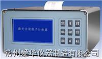 爱华厂家直销CSJ-E激光尘埃粒子计数器 CSJ-E激光尘埃粒子计数器