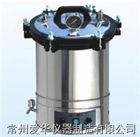 手提式自控不锈钢压力蒸汽灭菌器  AHSZ-018A