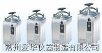 电热立式压力蒸汽灭菌器 AHL-30MA、40MA、50MA、75MA