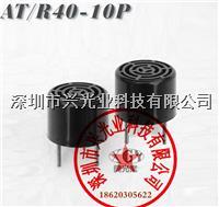 尼赛拉进口超声波传感器 超声波换能器 塑壳 AT/R40-10P 代理正品