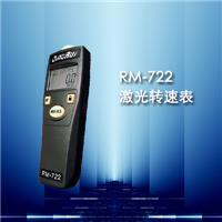 RM-722激光轉速表