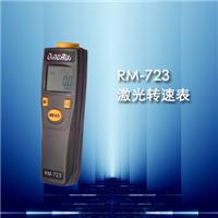 RM-723激光轉速表
