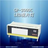 GP-2000C觀片燈
