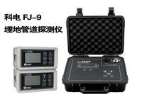 FJ-9埋地管道探测仪