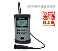 MCW-3000A涂层测厚仪