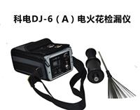 DJ-6(A)型電火花檢漏儀