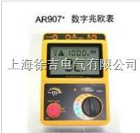 AR907+ 兆歐表 AR907+ 兆歐表