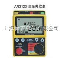 AR3123 高壓兆歐表  AR3123 高壓兆歐表