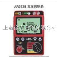 AR3125 高壓兆歐表  AR3125 高壓兆歐表