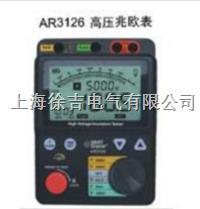 AR3126 高壓兆歐表  AR3126 高壓兆歐表