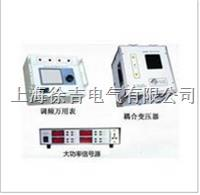 STJG9000型變頻接地特性測量系統  STJG9000型變頻接地特性測量系統