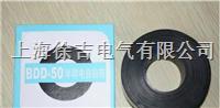BDD-50半導電橡膠帶 BDD-50半導電橡膠帶