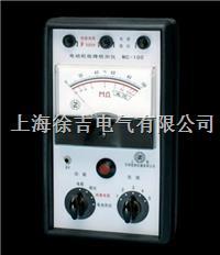 MC-100電動機故障檢測儀MC-100電動機故障檢測儀 MC-100電動機故障檢測儀