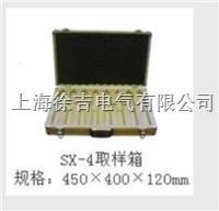 SX-4取樣箱 SX-4取樣箱