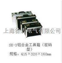 SX-3鋁合金工具箱(密碼型)  SX-3鋁合金工具箱(密碼型)