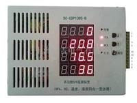 SC-COP138S-B 多功能SF6監測裝置廣州 SC-COP138S-B
