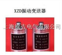 XZD-2A振动变送器  XZD-2A振动变送器
