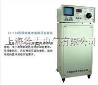 ZJ-15S 线圈匝间绝缘测试仪徐吉电气 ZJ-15S 线圈匝间绝缘测试仪