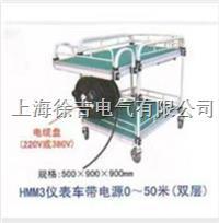 HM-C205 HMM3仪表车带电源0~50米(双层)  HM-C205 HMM3仪表车带电源0~50米(双层)