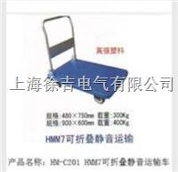 HM-C201 HMM7可折叠静音运输车 HM-C201 HMM7可折叠静音运输车
