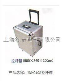 HM-C108拉杆箱 HM-C108拉杆箱