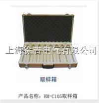 HM-C105取样箱  HM-C105取样箱