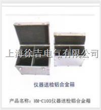 HM-C103仪器送检铝合金箱  HM-C103仪器送检铝合金箱