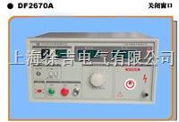 DF2670A绝缘耐压测试仪  DF2670A绝缘耐压测试仪