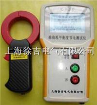 CYJP型抽油机平衡度节电测试仪  CYJP