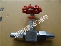 J21W-160P不锈钢针形阀,针型阀,仪表截止阀,仪表针阀,焊接针阀 J21W-160P