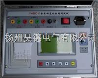 YHBC-II全自动变比测试仪