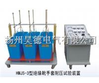 HMJS-3绝缘靴手套耐压试验装置