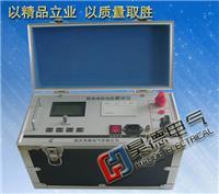 HD9950接地線成組直流電阻測試儀