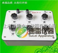 ZX17-1交直流电阻箱,ZX17-1交直流电阻箱价格,ZX17-1交直流电阻箱厂家