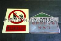 不锈钢警示牌 铝合金警示牌