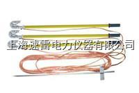 (户外线路)短路接地线 XJ-10型10KV