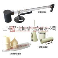 泥浆三件套操作规程|上海泥浆三件套厂家             NB-1