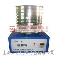 面粉筛选机品牌_LYFS-1圆形面粉筛售后周到 LYFS-1