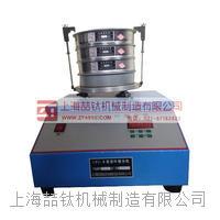 茶叶分筛机厂家_CF-2茶叶振筛机终身维修 CFJ-2