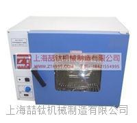 电热干燥箱DHG-9075温度分辨率,厂家直销电热干燥箱/鼓风干燥箱适用范围