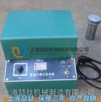 DF-4电磁矿石粉碎机粉碎速度快,电磁粉碎机体积小,DF-4矿石粉碎机重量轻