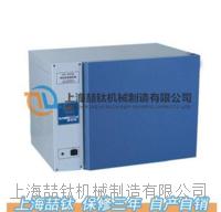 电热恒温培养箱DHP-9272型号齐全/DHP-9272恒温培养箱优质首选