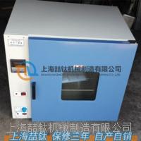 DHG-9245A不锈钢鼓风干燥箱/新款电热鼓风干燥箱DHG-9245A厂家直销