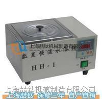电热恒温水浴锅HHS-1优质首选/HHS-1单孔水浴锅用途广泛